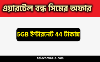 airtel-bondho-sim-silent-sim-reactivation-offer-44-tk-recharge